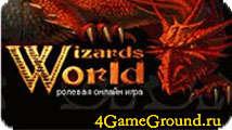 Wizards World - одна из первых игр рунета