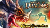 World of Dragons – отличная 3D MMORPG!