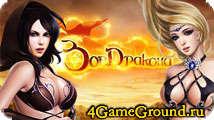 Зов Дракона - отличная браузерная MMORPG!