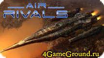AirRivals – бесплатный 3D шутер!