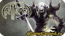 Hellgard - загляни в АД!