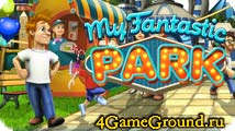 My Fantastic Park - создай парк своей мечты!