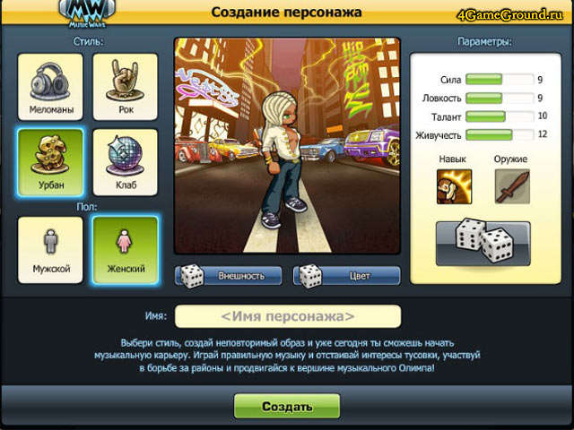 Игра ролевая игра музвар скачать онлайн игру кунг фу панда через торрент