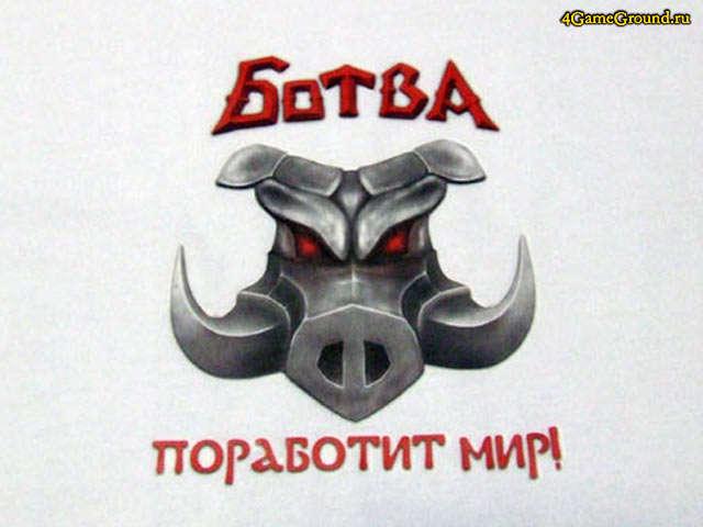 Ссылка на картинку. Botva game bots crack 2. 6 Сообщений.