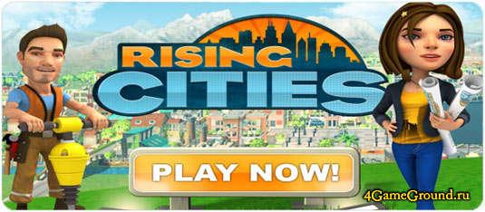 Rising Cities - построй город своей мечты!