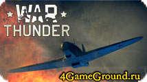 War Thunder - начни войну!