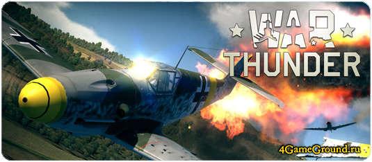 War Thunder - начни битву прямо сейчас!