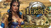 Rise of Heroes - почувствуй себя восточным владыкой!