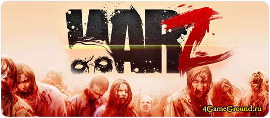 the War Z - добро пожаловать в мир зомбоапокалипсиса!