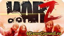 the War Z - офигенная игра про зомби!