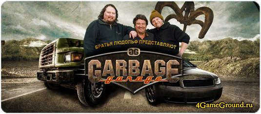 игры гараж винкс