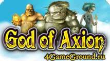 God of Axion - поработи небеса Аксиона!