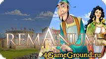 Remanum - создай собственную торговую империю!