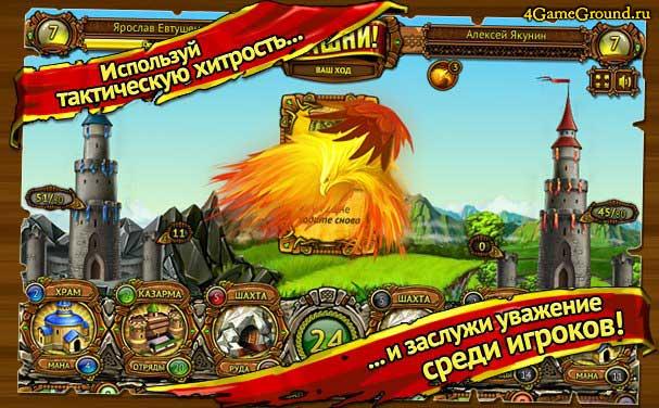 Башни! - Битва Архимагов - сокруши башню врага!