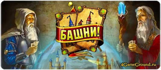 Башни! - Битва Архимагов - собери колоду сокрушительных суперкарт!