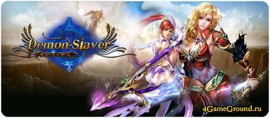 Demon Slayer - сражайся за свою гильдию!