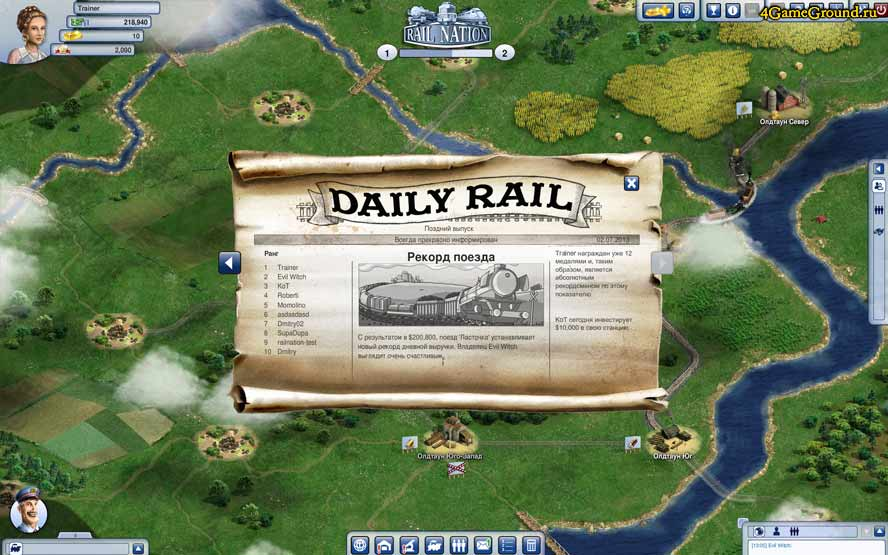 Rail Nation - новый рекорд!