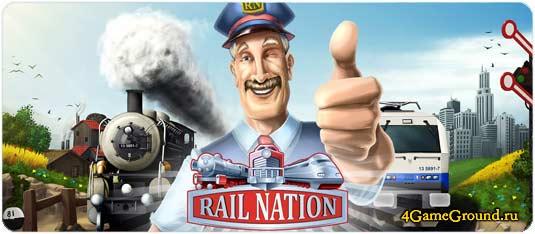 Rail Nation - построй свою железную дорогу!