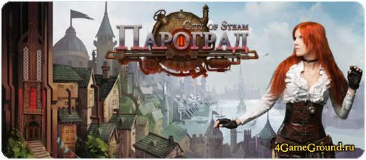 City of Steam - добро пожаловать в мир стимпанка!