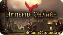 Imperia online - уничтожь империю противника!