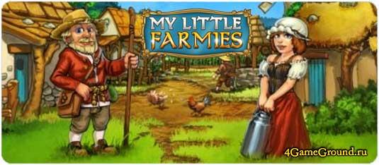 My Little Farmies - почувствуй себя счастливым фермером!