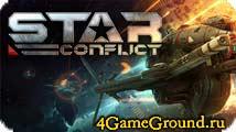 Star Conflict - сядь за штурвал собственного звездолёта!