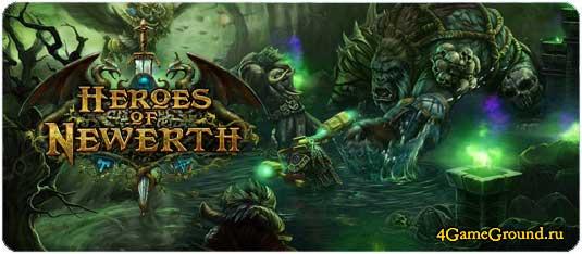 Heroes of Newerth - создай команду настоящих бойцов-героев!