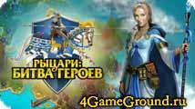 Рыцари: Битва Героев - веди своё войско к победе!