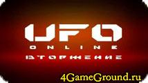 UFO Online - уничтожь наглых пришельцев!