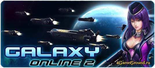 Galaxy Online 2 - завоюй всю галактику!