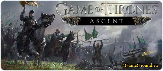 Game of Thrones Ascent - прими участие в битве престолов!
