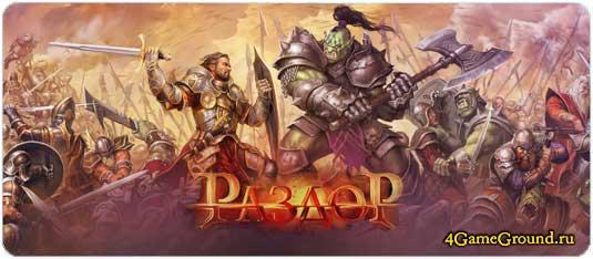 Раздор – браузерная онлайн игра в фэнтезийном стиле