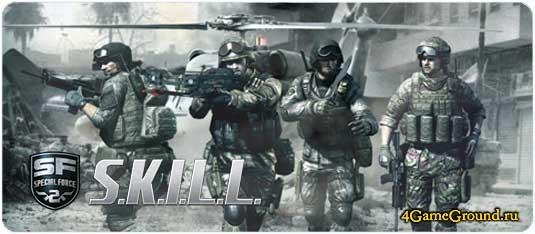 S.K.I.L.L. Special Force 2 - участвуй в ураганных сражениях!