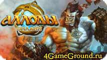 Allods online - астральная онлайн игра для настоящих MMORPG маньяков!