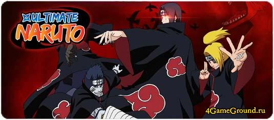 Ultimate Naruto - почувствуй себя настоящим ниндзя!