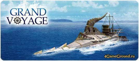 Grand Voyage - свистать всех на верх!