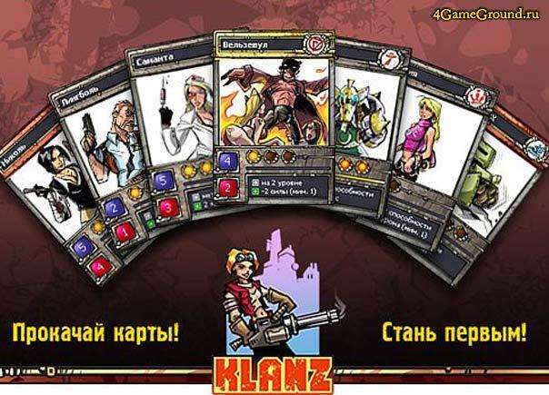 Стань первым в KlanZ!