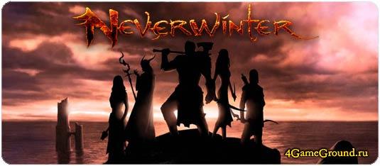 Neverwinter / Невервинтер - узнай все секреты Жемчужины Севера!