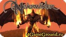 Neverwinter - узнай все секреты Жемчужины Севера!