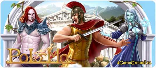 Polemo - почувствуй себя настоящим воином античности!