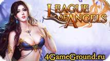 League of Angels - приручи ангела!