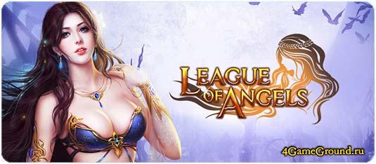 League of Angels - приручи ангела