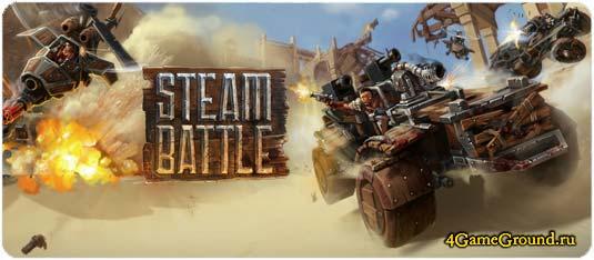 Steam Battle – добейся превосходства над противником!