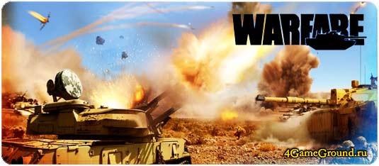 Warfare - начни войну на Ближнем Востоке!
