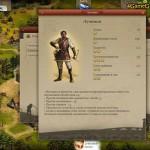 imperia-online-2-11