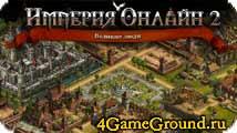 Imperia online 2 - возроди Орду!