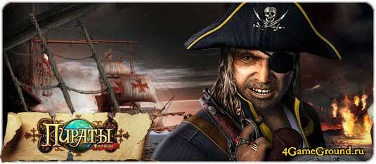 Pirates online - сколоти шайку отъявленых головорезов-пиратов!