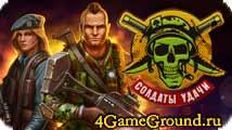 Солдаты Удачи, подготовьте свой АК-47 – стрелять доведётся много!