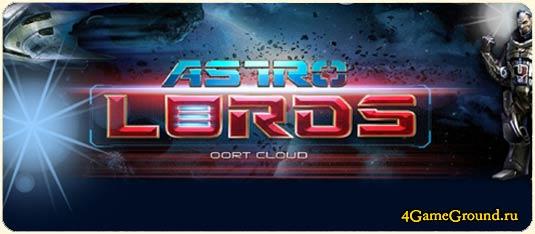 AstroLords: Oort Cloud - стань настоящим повелителем вселенной!
