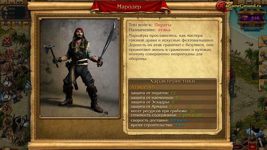 Кодекс Пирата - мародёр